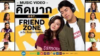 "Video คิดมาก ( KID MAK )"" OST. FRIEND ZONE ระวัง..สิ้นสุดทางเพื่อน [Official Music Video] MP3, 3GP, MP4, WEBM, AVI, FLV Maret 2019"