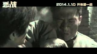 Once Upon a Time In Shanghai 2014 Movie Trailer 2 恶战