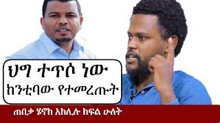 Ethiopia: ህግ ተጥሶ ነው ከንቲባው የተመረጡት   Henok Aklilu Part Two   Takele Uma   Addis Ababa   Baladera
