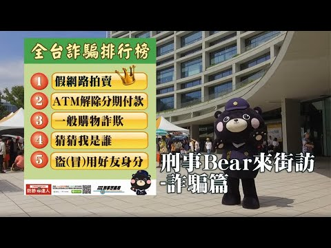 【 刑事Bear的日常】EP5 街訪-詐騙篇/CIB Bear Daily Flife EP5 Street Interview-Fraud
