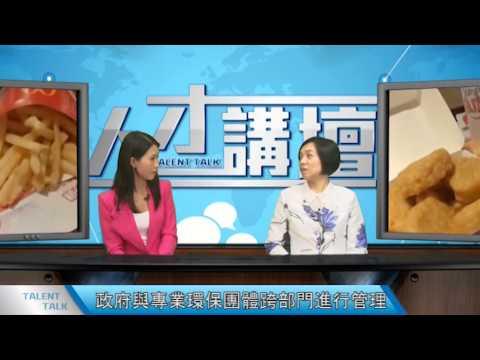 """第四十五集 """"環保行業人才培養""""   ..."""
