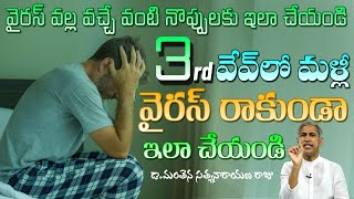 How to Reduce Body Pains in Few Seconds   Mustard Oil   Dr Manthena Satyanarayana Raju  