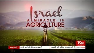 Video Special Report - Israel: A Miracle in Agriculture​ MP3, 3GP, MP4, WEBM, AVI, FLV April 2019