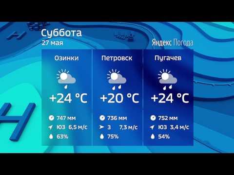 Прогноз погоды на 27.05.2017 - DomaVideo.Ru