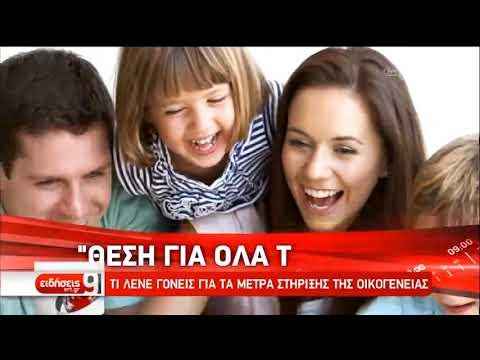 Τι λένε γονείς για τα μέτρα «στήριξης της οικογένειας» | 08/09/2019 | ΕΡΤ