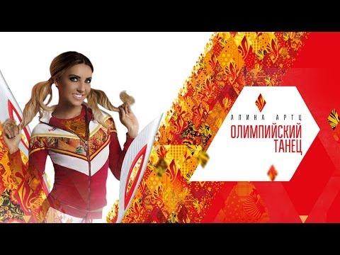 Алина Артц - Олимпийский Танец