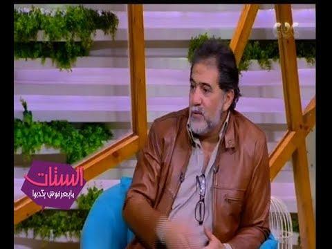 محسن محيي الدين: استروا علي في أمور البنات