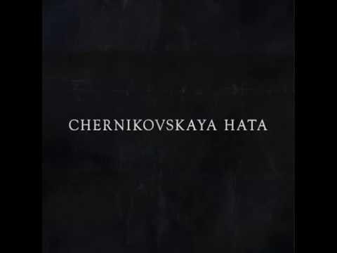 Chernikovskaya Hata - chernikovskaya hata (Full Album, Russia, 2016)