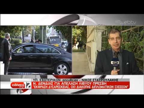 Απελαύνεται ο Λίβυος πρέσβης | 06/12/2019 | ΕΡΤ