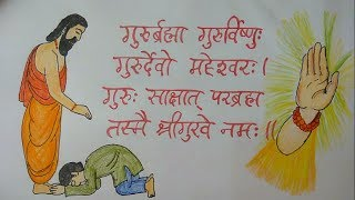 """Draw Guru Purnima Vishesh drawing step by step very easily for kids. Guru Purnima is a Nepalese and Indian festival dedicated to spiritual and academic teachers. This festival is traditionally celebrated by Hindus, Jains and Buddhists, to pay their respects to their teachers and express their gratitude. """"Live to Learn""""Please subscribe to our channel for more videos - https://www.youtube.com/channel/UC4oC4Y9MMxBagiq0mLxdu6wDo Not Forget to PRESS the BELL Icon !!!Follow us on Google+ - https://plus.google.com/+RandomtrendzzFollow us on Website - http://randomtrendz.comFollow us on Twitter - https://twitter.com/RandomTrendzLike us on Facebook - https://www.facebook.com/randomtrendz"""