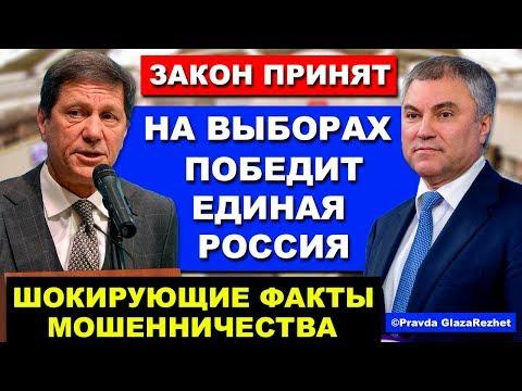 """Имитаторы """"ЕдРа"""""""