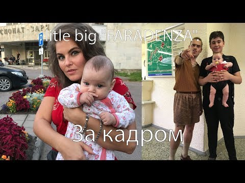 Клип Little Big FARADENZA за кадром.