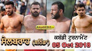 🔴[Live] Sailbrah (Bathinda) Kabaddi Tournament 05 Oct 2018