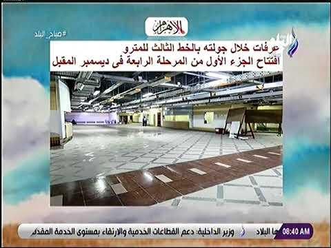 الدكتورهشام عرفات وزير النقل افتتاح الخط الاول من المرحلة الرابعة للمترو فى ديسمبر المقبل