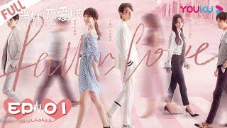 Video 【Eng Sub】Fall in love Ep01 当她恋爱时 01 MP3, 3GP, MP4, WEBM, AVI, FLV Juli 2019