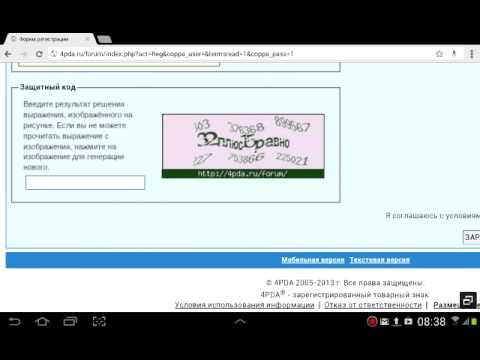 ВидеоУрок Как зарегестрироваться на сайте 4pda.ru