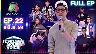 Video I Can See Your Voice -TH | EP.22 | ทอม Room39 | 8 มิ.ย. 59 Full HD MP3, 3GP, MP4, WEBM, AVI, FLV Maret 2018