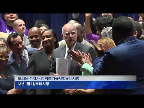 CA 강력 총기규제법 무더기 통과 7.01.16 KBS America News