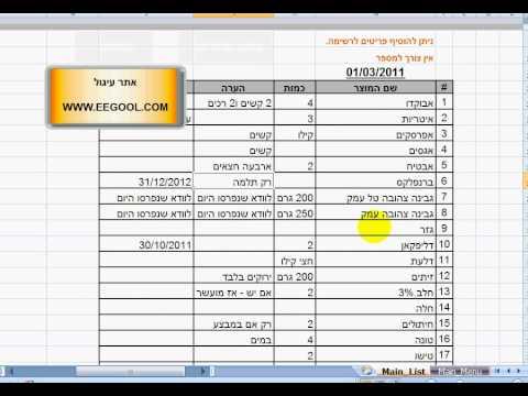 רשימת קניות - אפליקציית אקסל חינמית לניהול רשימת קניות למכולת או לסופרמרקט http://www.eegool.com/node/127.