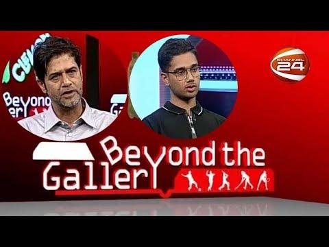 Beyond The Gallery | ক্রিকেটের অতীত, ফুটবলের ভবিষৎ | ২৭ মে ২০১৯