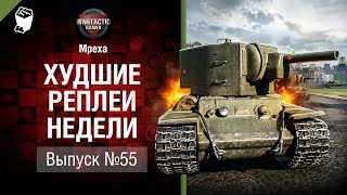 Водолаз поневоле - ХРН №55 - от Mpexa [World of Tanks]