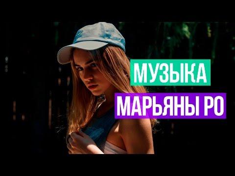 Музыка из видео Марьяны Ро / 1 - DomaVideo.Ru