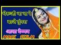 ASHA VAISHNAV LIVE || BHERUJI NA NA RE BAJE || HOSUR LIVE