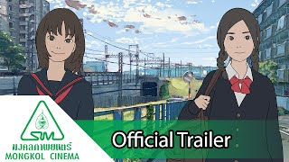 The Case of Hana & Alice - Official Trailer [ซับไทย]