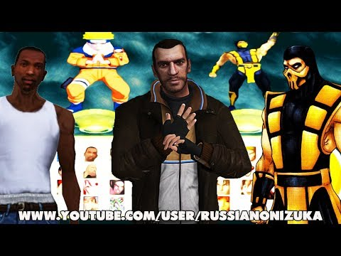 Mortal Kombat VS GTA - ИЛИ САМЫЙ УПОРОТЫЙ ФАНАТСКИЙ ФАЙТИНГ (ссылка на скачку)