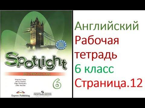 ГДЗ по Английскому языку. 6 класс рабочая тетрадь Страница. 12  Ваулина