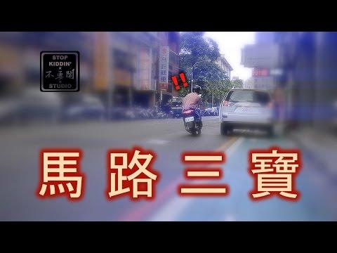 台灣各種交通三寶 老外體驗後感想是.....