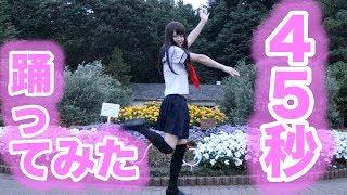 運動音痴女子高生が『45秒』踊ってみた!かった。【よきき】