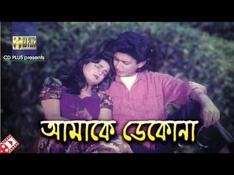 Video Amake Deko Na | Amin Khan | Shabnaz | Movie Scene | Jonom Jonom | Bangla Movie Clip download in MP3, 3GP, MP4, WEBM, AVI, FLV January 2017