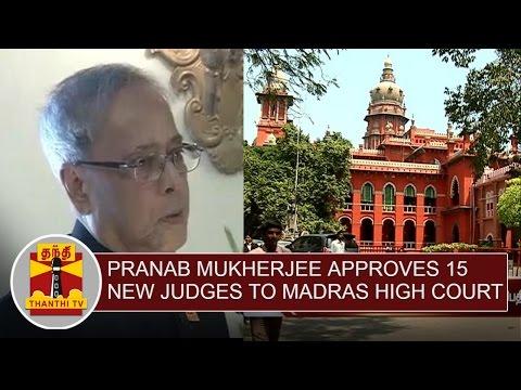 President-Pranab-Mukherjee-approves-15-New-Judges-to-Madras-High-Court-Thanthi-TV