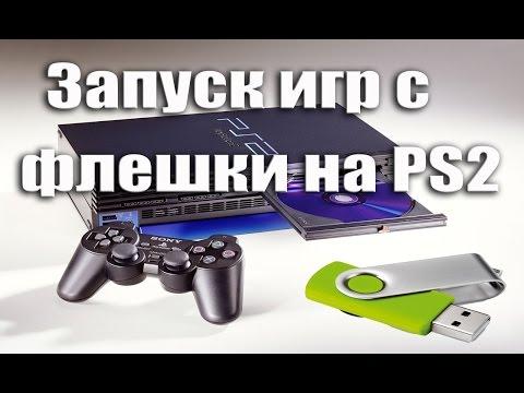 Запуск игр на PlayStation 2 c флешки