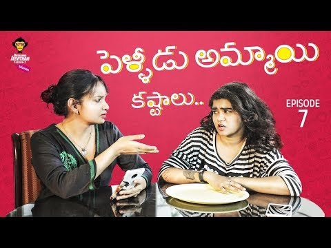 Pelleedu Ammayi Kashtalu - Womaniya Episode - 7 || DJ Women