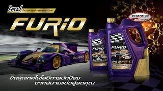 FURiO น้ำมันหล่อลื่นเกรดพรีเมียม ขีดสุดเทคโนโลยีจากสนามแข่งสู่รถคุณ