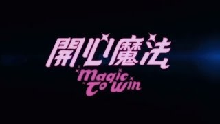 Nonton                          Magic To Win Trailer 2011  Film Subtitle Indonesia Streaming Movie Download