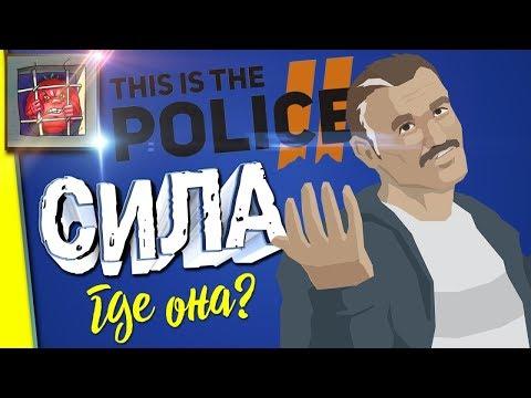 Прохождение на русском This Is the Police 2 — Играем без женщин? | #7