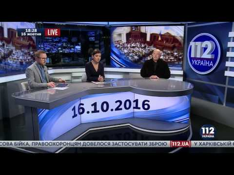 Інтерв'ю С.М.Піскуна 16.10.2016 у прямому ефірі 112 каналу