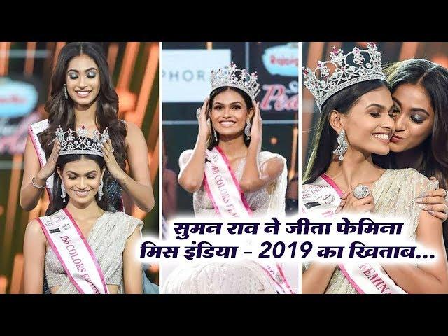 Femina Miss India 2019_ Suman Rao