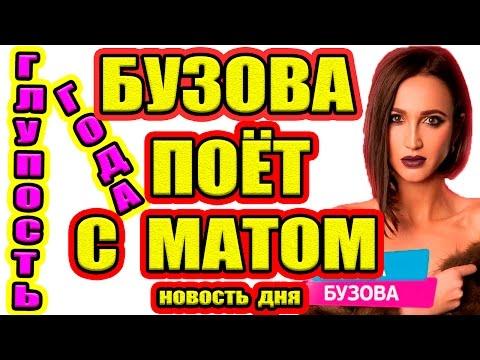 Дом 2 НОВОСТИ - Эфир 10.01.2017 (10 января 2017) (видео)