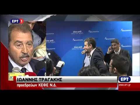 Δήλωση του Γ. Τραγάκη για το αποτέλεσμα των εκλογών της Ν.Δ.