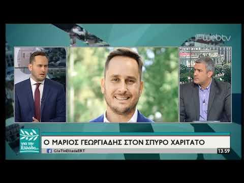 Ο Μάριος Γεωργιάδης στον Σπύρο Χαριτάτο | 06/06/19 | ΕΡΤ