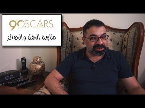 """""""فيلم جامد"""" يناقش جوائز """"أوسكار"""" 2018"""