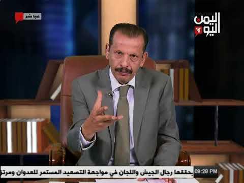اليمن اليوم 23 10 2017