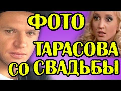 ФОТО ТАРАСОВА СО СВАДЬБЫ 2017 НОВОСТИ 26.04.2017 - DomaVideo.Ru
