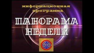 """ИНФОРМАЦИОННАЯ ПЕРЕДАЧА """"ПАНОРАМА НЕДЕЛИ"""" ОТ 06.04.2016"""