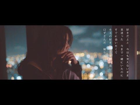 , title : '[Full/歌詞付き]當山みれい『キミの好きなうた』リリックビデオ(UVERworld「君の好きなうた」アンサーソング)'