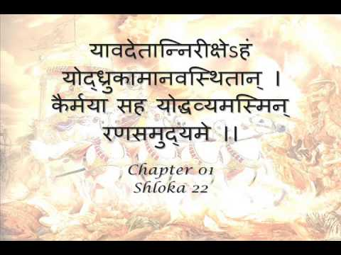 Bhagavad Gita: Sanskrit recitation with Sanskrit text – Chapter 01